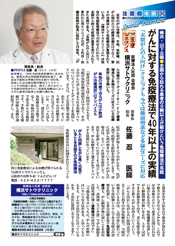 週刊新潮に佐藤忍先生のインタビューが掲載されました