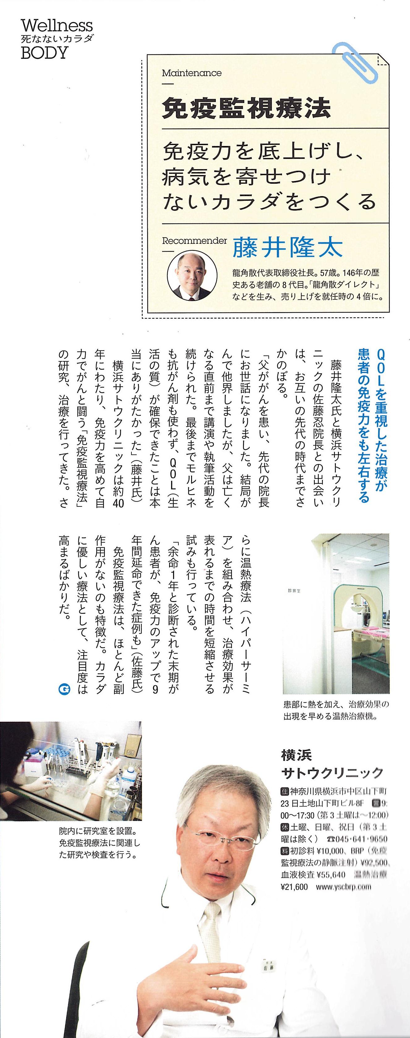 2017年6月号ゲーテ(GOETHE)にて横浜サトウクリニックが紹介されました