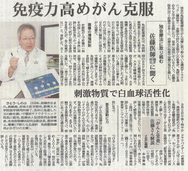 上毛新聞に横浜サトウクリニックの記事が掲載されました