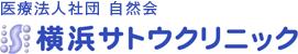 横浜サトウクリニック
